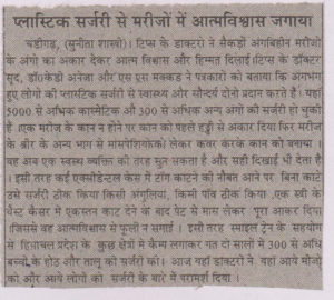 News article of free lips surgery done by TIPS | Leading Plastic Surgeons in Chandigarh